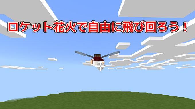 花火 マイクラ ロケット 【Minecraft】エリトラにつけるエンチャントや花火について
