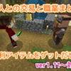 【統合版マイクラ】新村人の交換(交易)品、村人の職業まとめ!