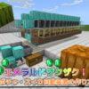 【統合版マイクラ】全自動カボチャ・スイカ栽培装置の作り方!【v1.12.1対応】