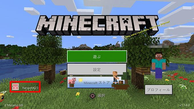 remoteconnect minecraft ps4