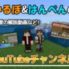 かるぼ&はんぺんのYouTubeチャンネル!装置の解説動画などをUP!